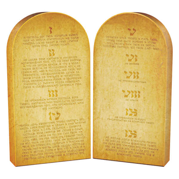 Two stone tablets with the ten commandments written in Hebrew
